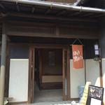 窯元カフェ はづき - 玄関