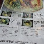 Takaesusoba - メニューがそば中心に変わってる!?