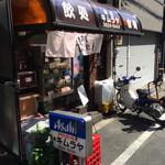 洋食 キムラヤ - 2015.9