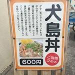 在本商店 - 犬島丼の説明です。