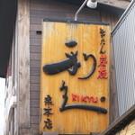 牛たん炭焼き 利久 - 看板
