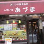 レストランあづま - 入り口