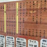 41863863 - 菊次郎ラーメンが字の色違ってて見落とした。