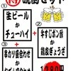 ☆晩酌セット☆