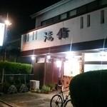 滝鮨 - 豊橋駅から徒歩数分