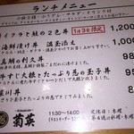 割烹 菊英 - ランチ