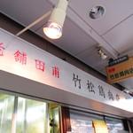 竹松鶏肉店 - 外観