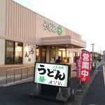 うどん華 - 店舗外観