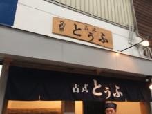 豆吉郎 唐人町店