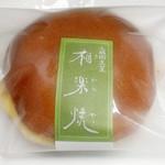 小間安老舗 - 料理写真:相楽焼(2015.6月)