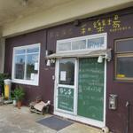 餃子酒家 和楽場 -