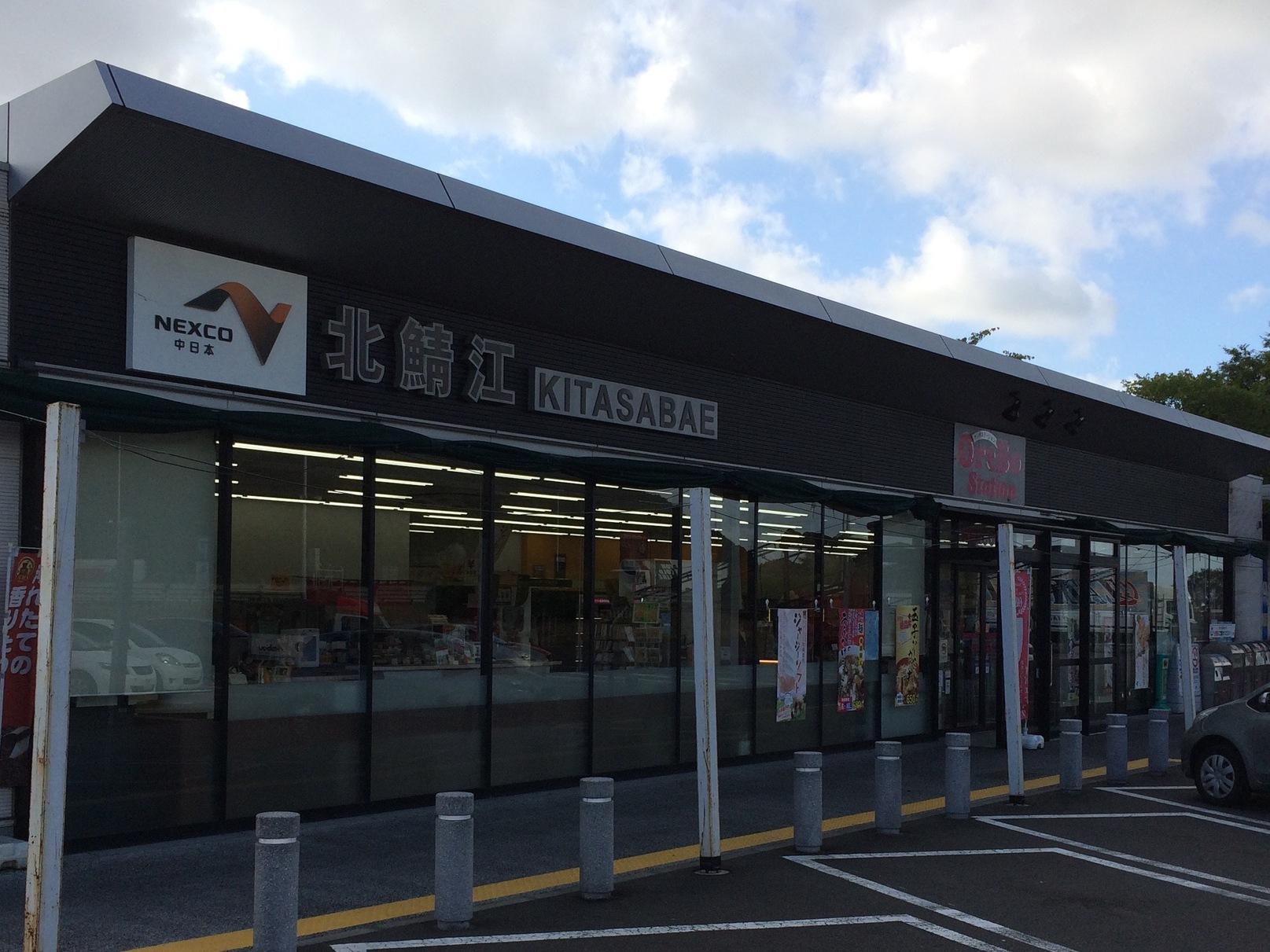 北鯖江パーキングエリア下り ショッピングコーナー