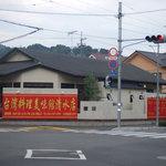 美味館 - 信号のある交差点の角地
