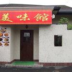 美味館 - 玄関