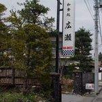 和食処 広瀬 -