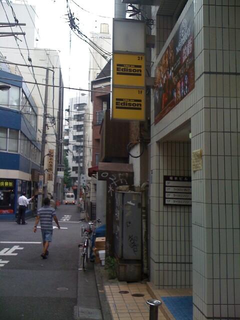 ラーメン二郎 小滝橋通り店 - 新宿エジソン