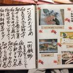 大衆料理 こがね - 2015.9