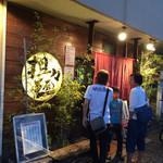 担々麺 杉山 - 担々麺の名店です