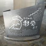 まる麺 - 看板