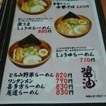 らーめん 麺の華 -