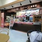 林泉堂 - 内観写真:自家製麺とスイーツ押しです