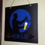 Hakodate Dining 備後屋 - 超達人店認定店看板