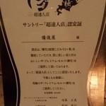 Hakodate Dining 備後屋 - 超達人店認定店認定書