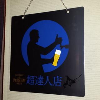 生ビールの超達人!