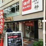 房家 - 新規オープン店発見