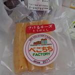 41889244 - 2015・9・13(日)さけるチーズとうがらし