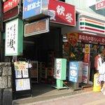 居酒屋 春夏秋冬 - 高田馬場駅から歩いて来たときの外観です。