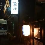 魚元 - 店の前1