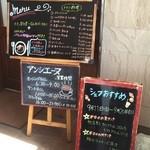 41892072 - メニュー看板☆