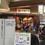 箱根の市 - 改札前のお土産屋さん。