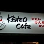 Kenzokafe - 正真正銘のカフェです。