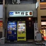 酒処 竹富 - 店の外観