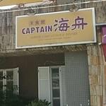 キャプテン海舟 - キャプテン海舟