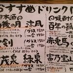 Uogashisakabaekimaehamaken - オススメ飲み物メニュー