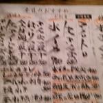 Uogashisakabaekimaehamaken - 本日のおすすめメニュー(ボケてスミマセン)