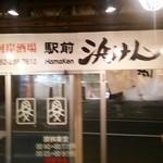 Uogashisakabaekimaehamaken - 店内から