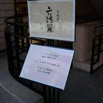 六波羅 - 階(きざはし)上