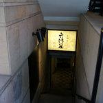 六波羅 - 階(きざはし)
