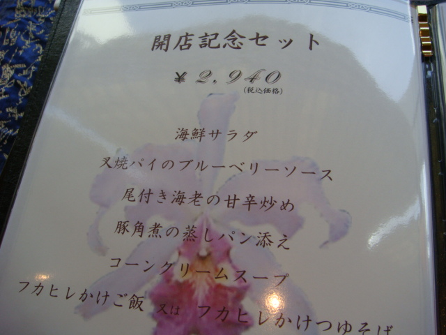 點心茶室 新横浜店