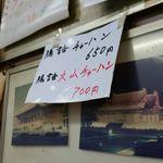 玉蘭 - 腸詰チャーハン 650円、腸詰火山チャーハン700円。