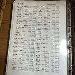 41901742 - 圧巻の焼酎! メニュー①
