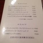 La cucina del Covo - (2015.9)本日のメニュー
