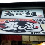 唐じ朗 - お店の看板