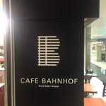 自家焙煎珈琲工房 カフェ バーンホーフ 三番街店 - 来ちゃいました〜♪♪
