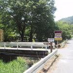 日本の里 風布館 - 外観1.国道140号・信号「波久礼」からのアプローチ。