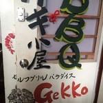 Gekko - 看板